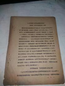十二年矛盾不上交的池湖调解  省法院,汕头中级法院联合工作组(9页)1965年