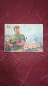 雾岛尖兵(75年1版1印)