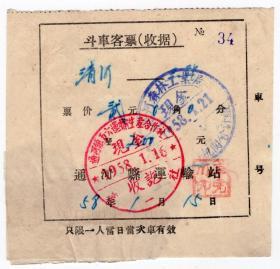 新中国汽车票-----1958年黑龙江,通河县五六运输合作社,通河-乌鸦泡