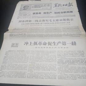 文革老报纸。黑龙江日报。1968年2月25日。