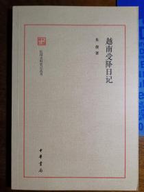 越南受降日记【库存书】