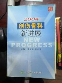 2004创伤骨科新进展