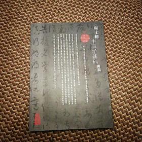 中医名家名师讲稿丛书(第一辑)·程士德中医基础学讲稿