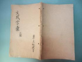 线装  文成字汇 (字汇卷末 韵法直图 韵法横图)合一册