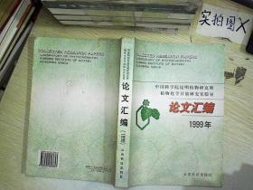 中國科學院昆明植物研究所植物化學開放研究實驗室 論文匯編(1999年)