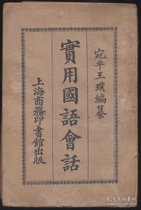 宛平王璞编纂《实用国语会话》
