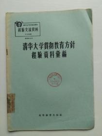 清华大学贯彻教育方针经验资料汇编经验交流资料(121号)