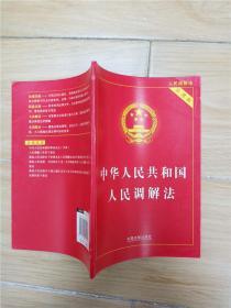 中华人民共和国人民调解法 实用版.