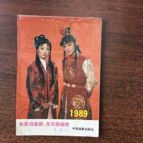 1989电影四条屏、年历画缩样