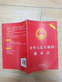 中华人民共和国继承法 实用版【内有笔迹】.