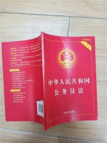 中华人民共和国公务员法 实用版