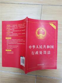 中华人民共和国行政处罚法 实用版【内有笔迹】