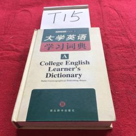 大学英语学习词典