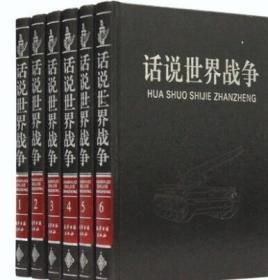 话说世界战争 精装16开全6册 世界战争史/历史战役/解读世界大战历史的百科 太平洋战争 全新正版