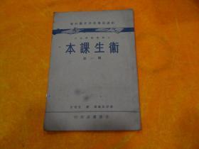 卫生课本第一册  世界书局印行 1929年