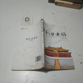 中华之母女娲