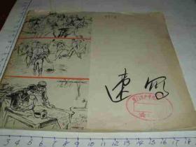76年浙江人美出版【速写】