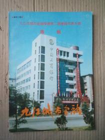 九江市城市金融学会第二届会员代表大会专辑
