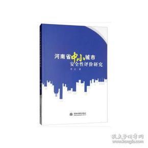河南省中小城市安全性评价研究