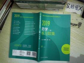 2019全國衛生專業技術資格考試習題集叢書——藥學(師)練習題集  。