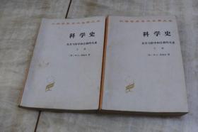 科学史及其与哲学和宗教的关系(上下  平装大32开  1995年3月1版6印  印数8千册  有描述有清晰书影供参考)