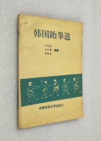 韩国跆拳道(仅印5000册)