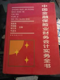 中国金融保险业务财务会计实务全书【仅印3000册】
