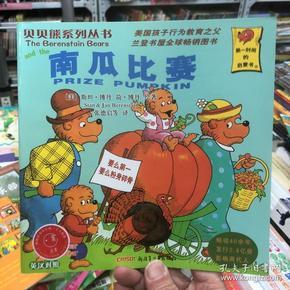 贝贝熊系列丛书(第3辑)(英汉对照)(51-70册)
