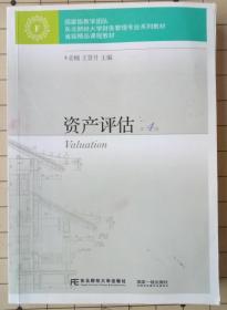 资产评估(第4版)