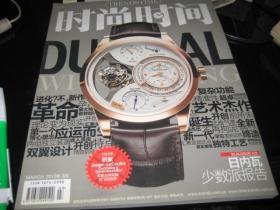 时尚时间 2012. 3  BD  6885