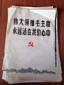 伟大领袖毛主席永远活在我们心中【8开活页】