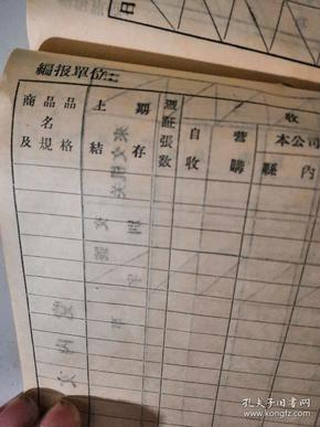 黨內文件簿本共78張空白表