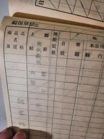 党内文件簿本共78张空白表