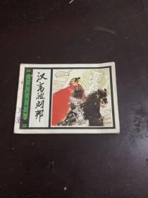 连环画—汉高祖刘邦
