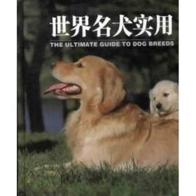 【包邮】(精装)世界名犬实用图鉴