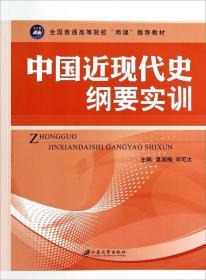 中国近现代史纲要实训/全国普通高等院校两课推荐教材