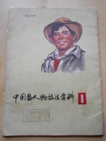 1977年【中国画人物技法资料】