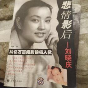 悲情影后:刘晓庆