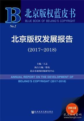 北京版权发展报告:2017-2018:2017-2018
