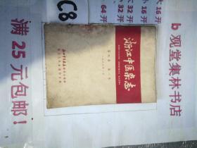 浙江中医杂志1966年1月第九卷第一号-----------满25包邮