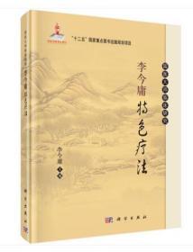 李今庸特色疗法 李今庸 编 9787030431073 国医大师临床研究丛书 科学出版社