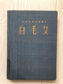 白毛女——中国人民文艺丛书 【32开精装本】 (1953年第四版)