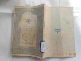 31804万有文库      《爱》民国24年初版,馆藏