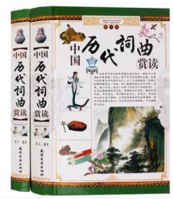 正版 中国历代词曲欣赏(上下卷) 天津古籍出版社