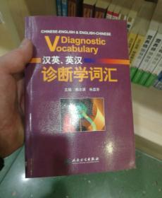 汉英、英汉诊断学词汇