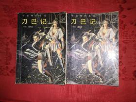 经典武侠:刀疤记(全二册)