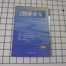 判解研究.2004第4辑(总第18辑)
