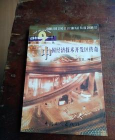 中国经济技术开发区传奇