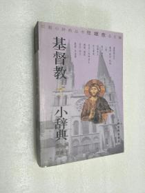 基督教小辞典