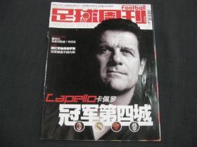 足球周刊(2005.05.31)缺中间彩色插页